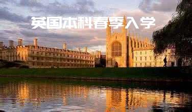 英国大学春季入学