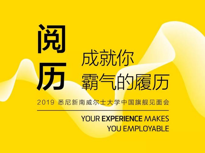 新南威尔士大学logo 新南威尔士大学中国见面会