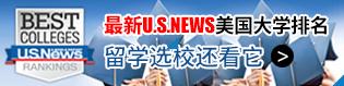 2017USNEWS美国大学排名