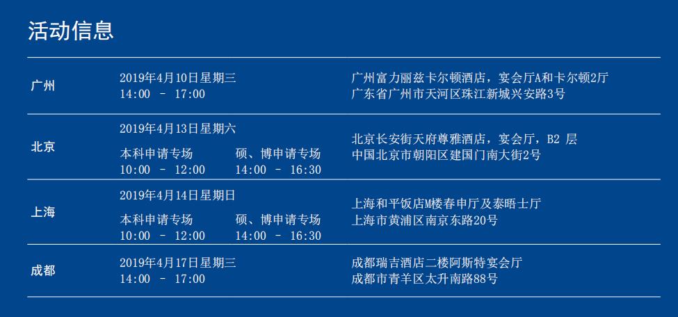 墨尔本大学2019中国信息日
