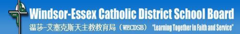 Windsor-Essex Catholic District School Board温莎艾塞克斯天主教教育局