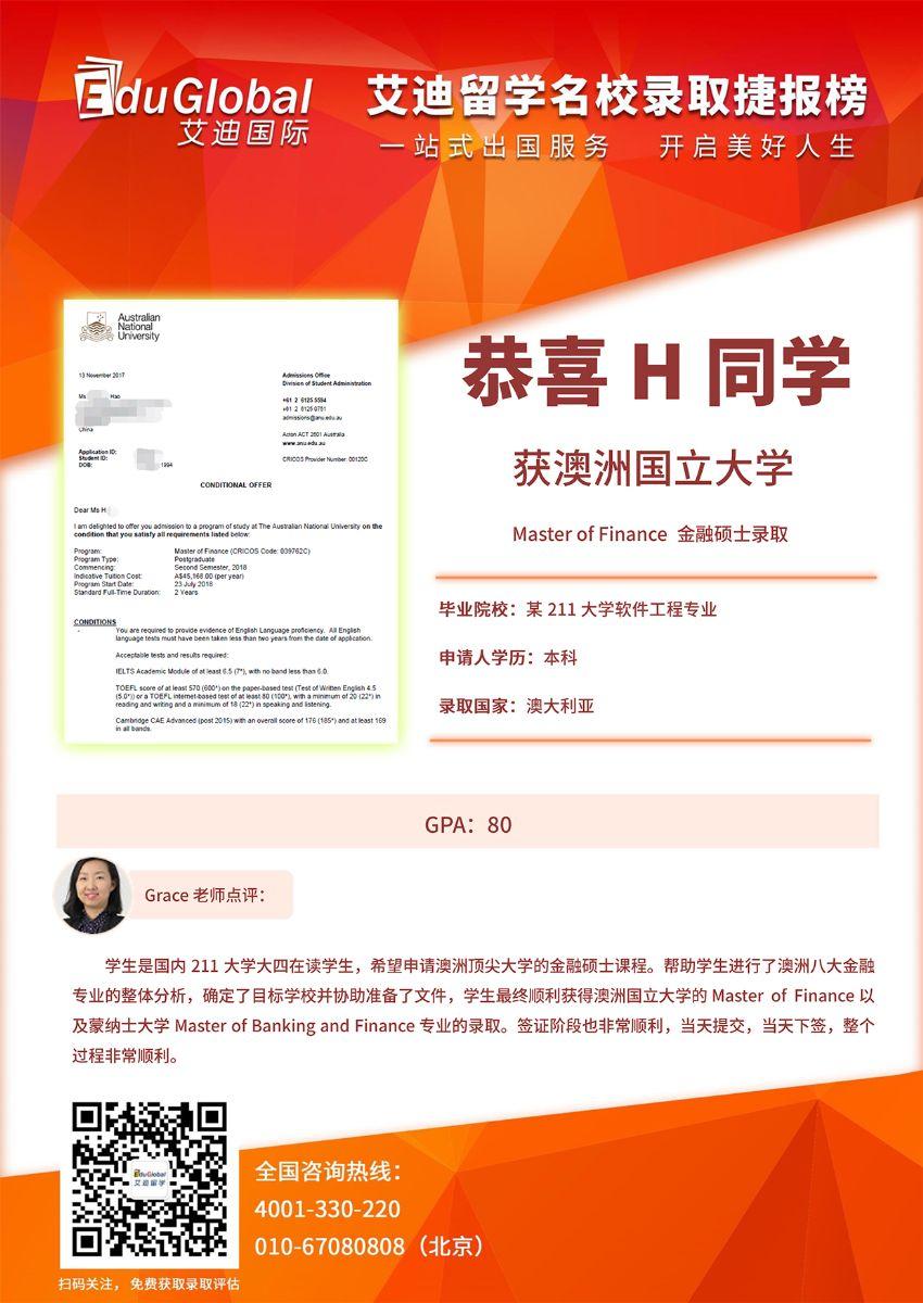 艾迪留学案例,澳洲名校录取,澳洲八大录取,澳洲八大申请