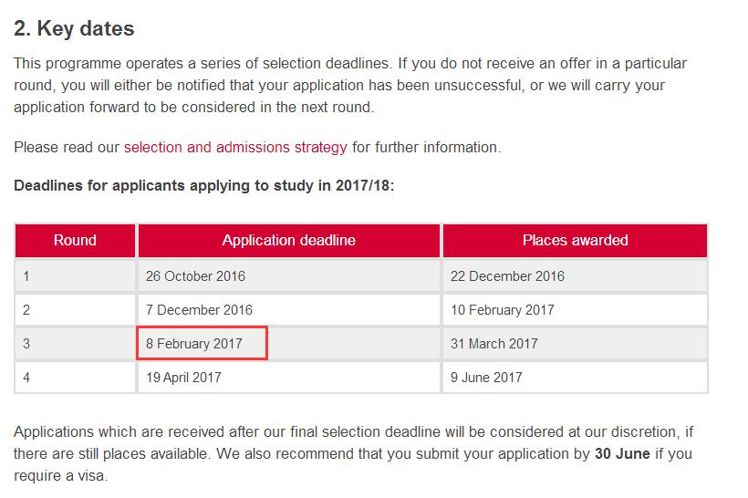 爱丁堡大学商学院申请截止日期