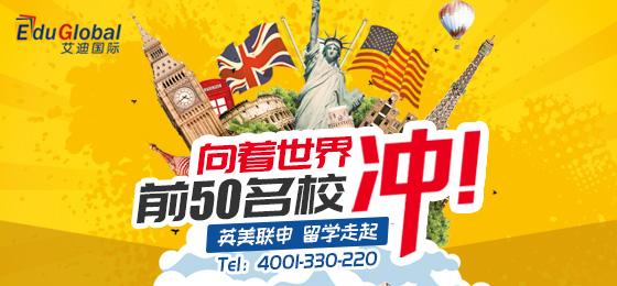 英国留学和美国留学世界前五十名校申请
