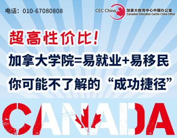 加拿大学院留学优势多 加拿大学院申请要求 加拿大学院留学费用 加拿大学院移民 加拿大学院推荐 加拿大教育中心