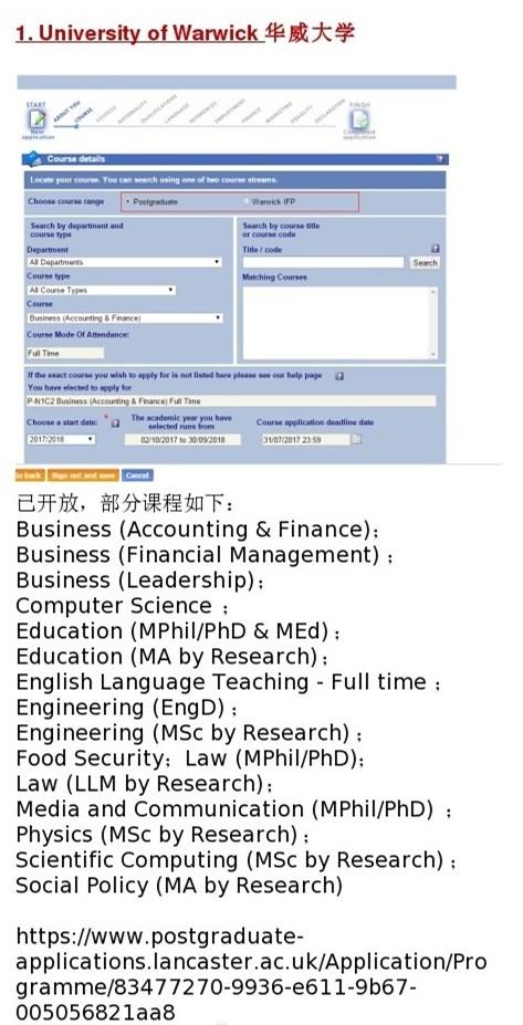 华威大学硕士申请