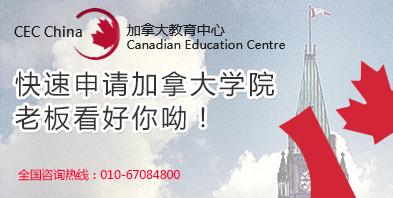 加拿大学院