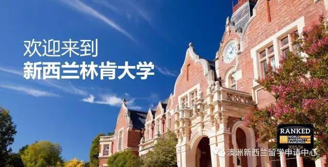 新西兰大学,林肯大学,新西兰八大名校,林肯大学申请