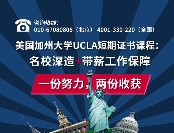 美国名校UCLA短期证书课程+赴美工作