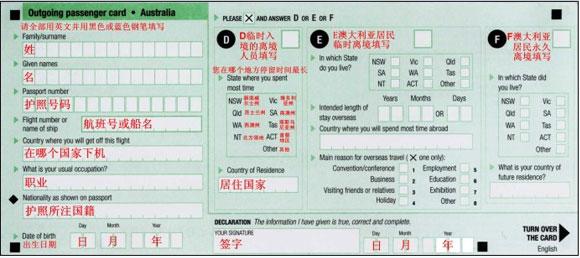 澳大利亚出入境卡中英文对照