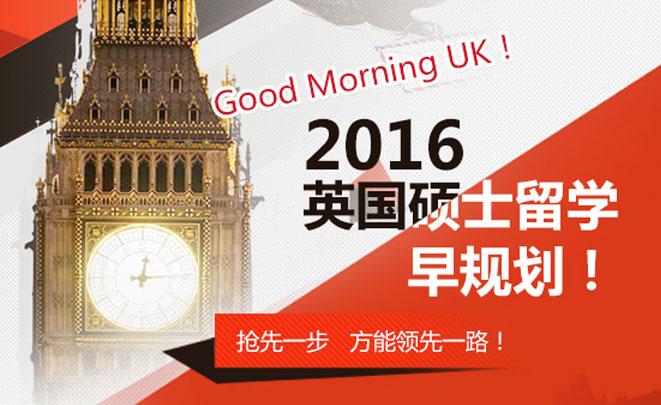 2016英国硕士留学早规划