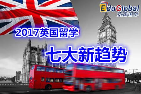 2017英国留学新趋势