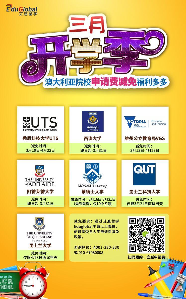 澳大利亚院校,澳洲大学申请费,澳洲大学免费申请,澳洲留学