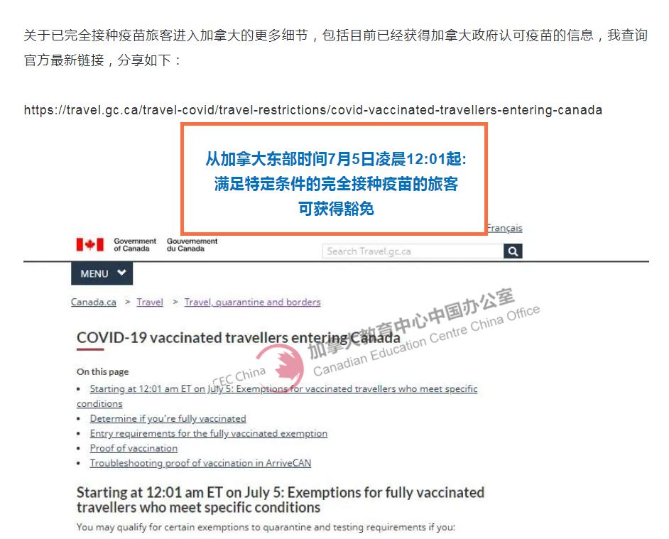 加拿大入境新规 加拿大入境豁免 加拿大留学生入境豁免 留学生入境加拿大