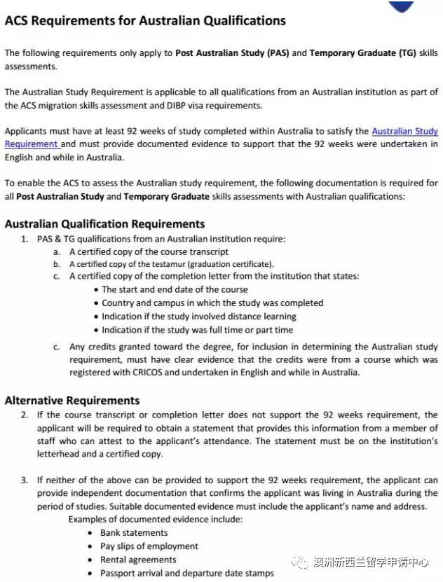 澳洲职业评估,ACS新政出台,澳洲IT专业评估,澳洲留学新政