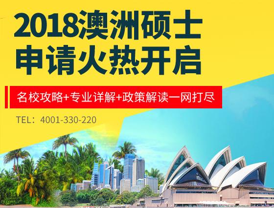 2018澳洲硕士申请