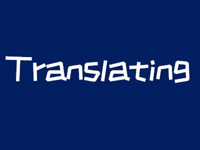 英国翻译专业
