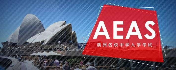 AEAS考试费用,澳洲私立AEAS考试,澳洲私立中学申请,澳洲中学留学