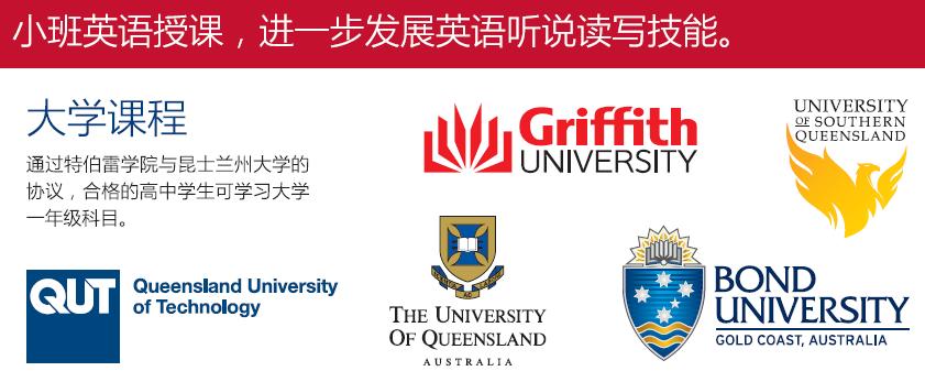 昆士兰中学,昆士兰私立名校,坎特伯雷学校,布里斯班中学,澳洲私立中学