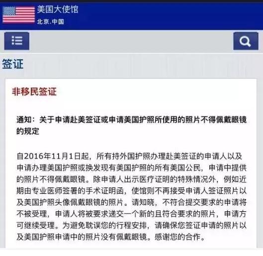 美国留学,赴美留学签证,美国驻华大使馆,签证通知
