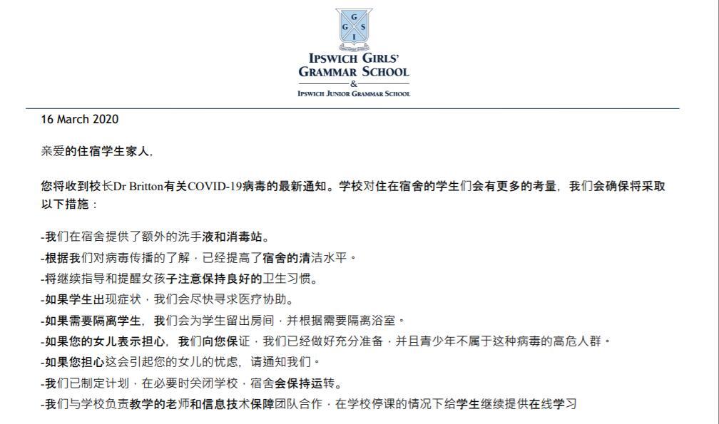 疫情期伊普斯维奇女子文法学校IGGS通知 艾迪留学