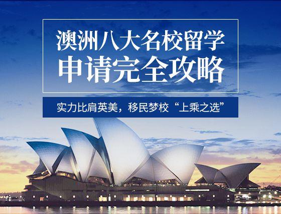 澳洲八大名校留学