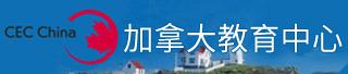 CEC加拿大教育中心中国办公室