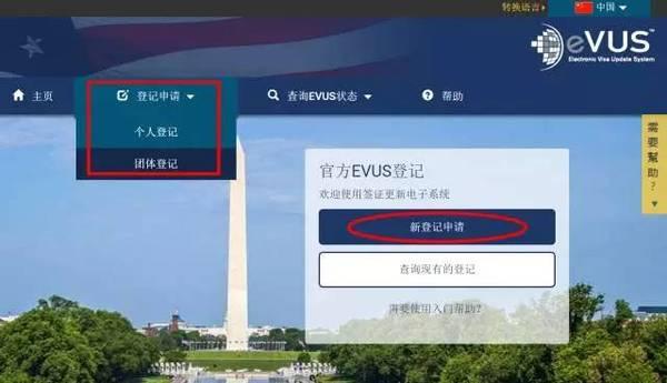 美国签证系统,美国留学签证,美国签证EVUS,美国签证指导,签证登记流程