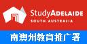 南澳州教育推广署