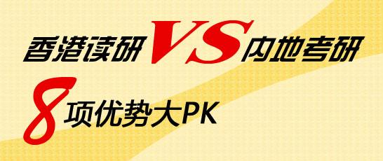 香港读研VS内地考研的八大优势