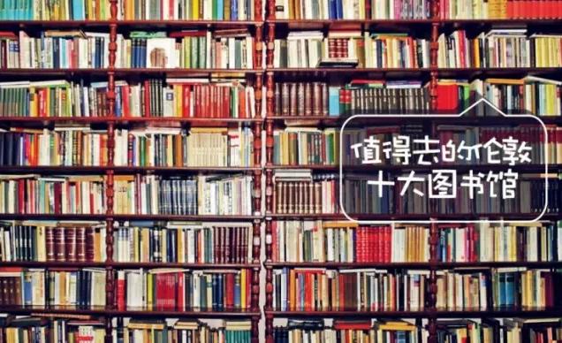 留学英国伦敦 值得一去的十大图书馆