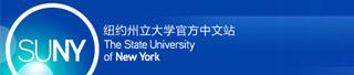 美国纽约州立大学SUNY中国办公室