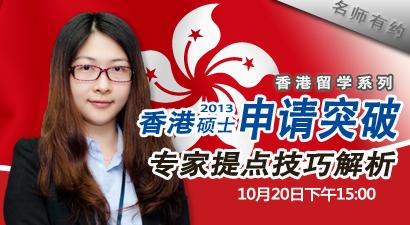 亚洲最强香港名校解析-2013年研究生申请难点解析