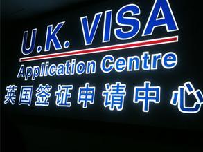 英国留学签证申请